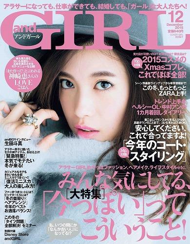 宮田聡子ファッション雑誌表紙画像