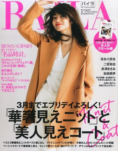 竹下玲奈ファッション雑誌表紙画像