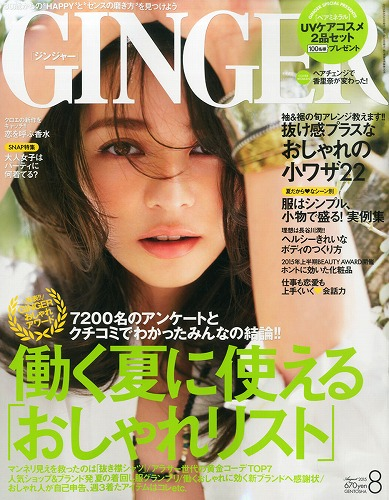 香里奈ファッション雑誌表紙画像