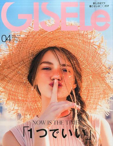GISELe (ジゼル)の画像