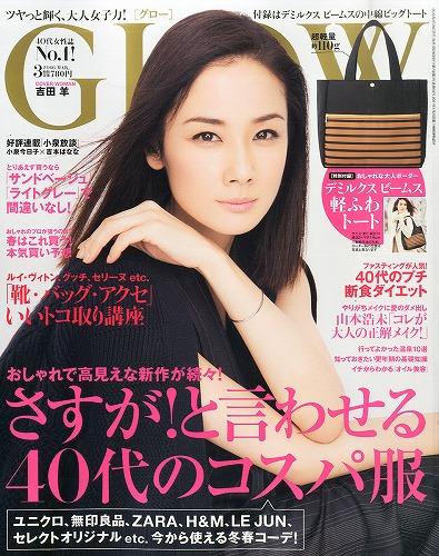 吉田羊ファッション雑誌表紙画像