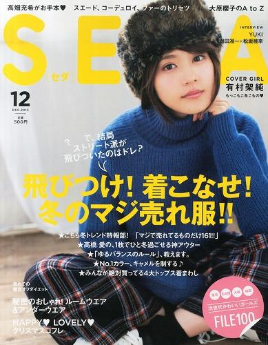 MAGAZINE GENREストリート. ストリート系女性ファッション雑誌画像