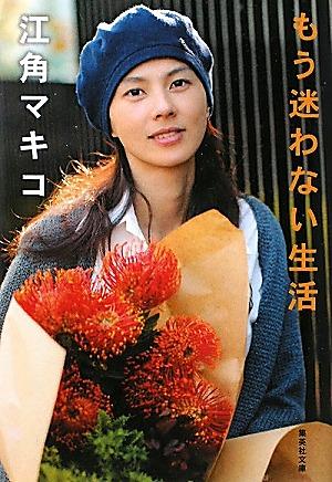 江角マキコの画像