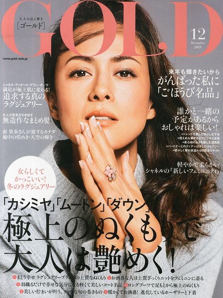 後藤久美子の画像