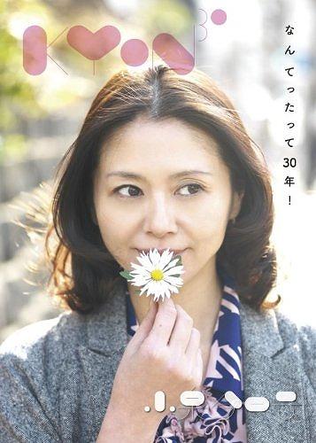 小泉今日子の画像