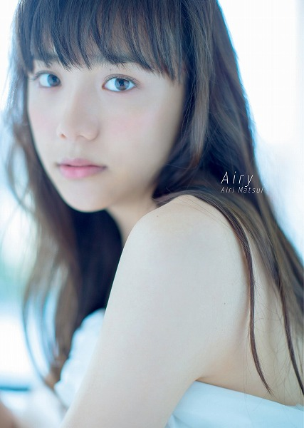 松井愛莉の画像
