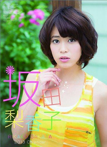 坂田梨香子の画像