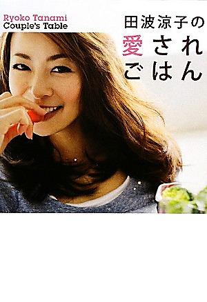 田波涼子の画像