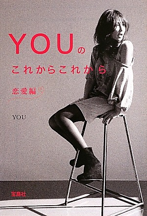 YOUの画像