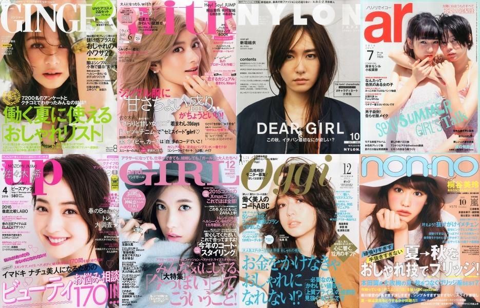 2015年度人気女性ファッション雑誌表紙モデルランキング画像